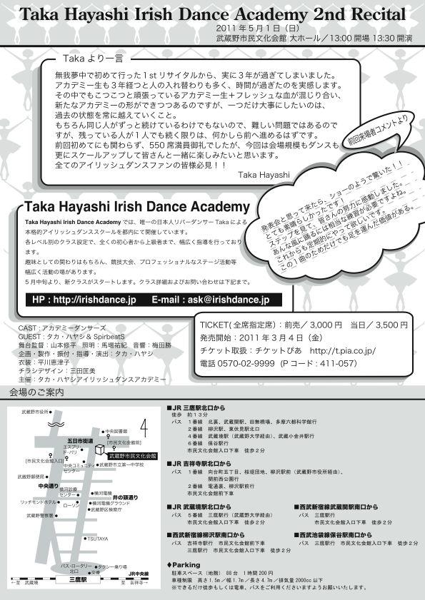 20110501Recital2.jpg