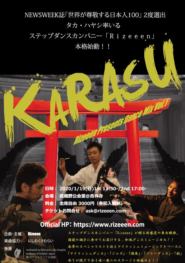 KARASU_表.png